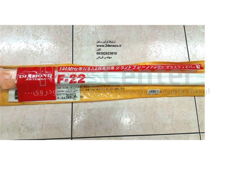 آنتن ثابت دیاموند F22