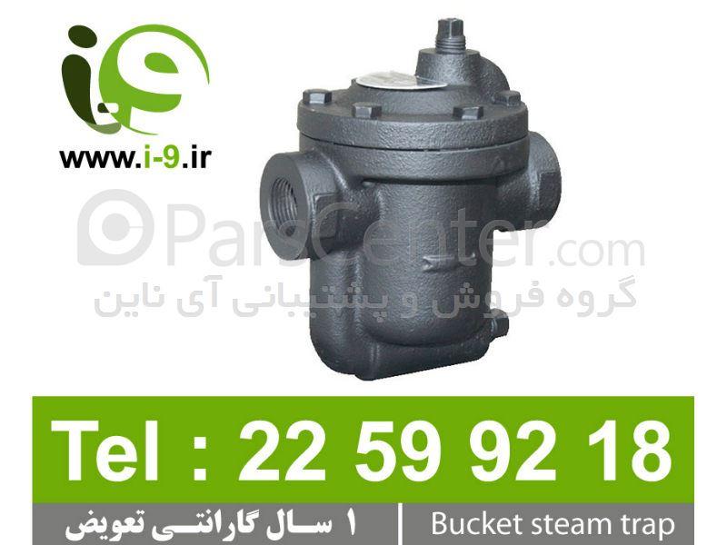 تله بخار سطلی (steam traps bucket)