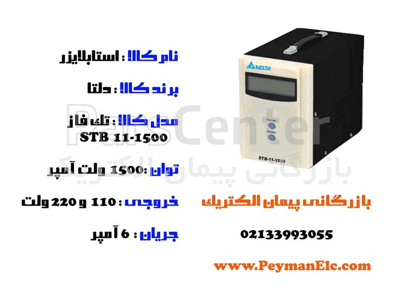 ترانس تثبیت کننده برق 1 کیلو وات دلتا
