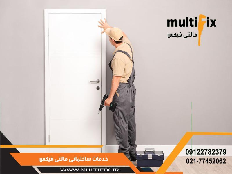 تعویض درب ضد سرقت | تعویض درب داخلی ساختمان بدون تخریب