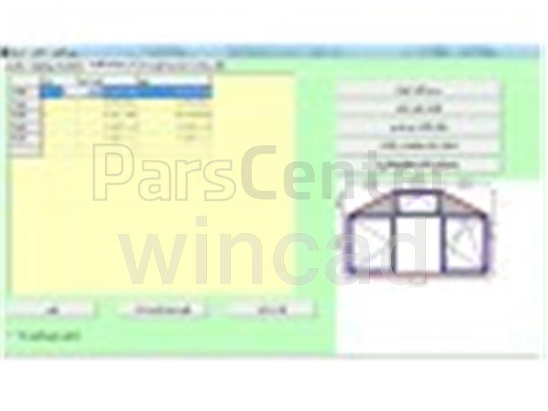 نرم افزار طراحی و محاسبه درب و پنجره upvc