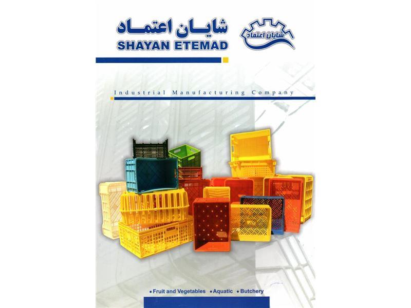 شایان اعتماد - تولید سبد و جعبه پلاستیک