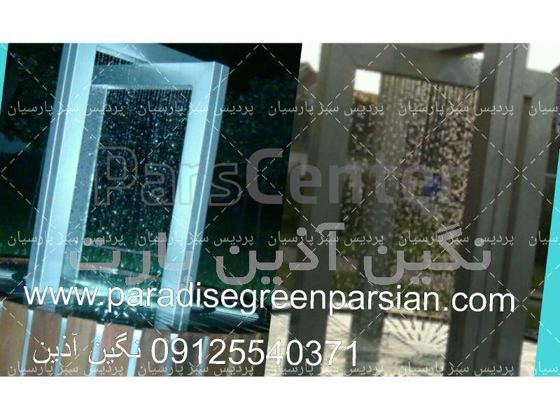 طراحی و اجرای آبنمای بارانی،صخره ای،شیشه ای و...