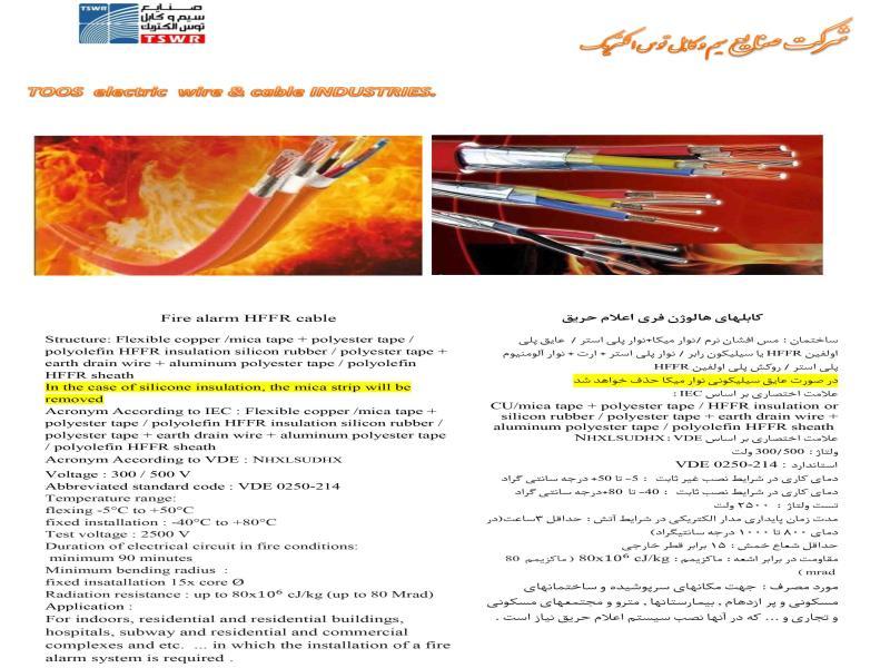 ،کابل 1.5*2 هالوژن فری
