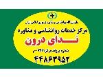 مرکز روانشناسی تهران