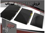 فروش Led/LCD  لپ تاپ