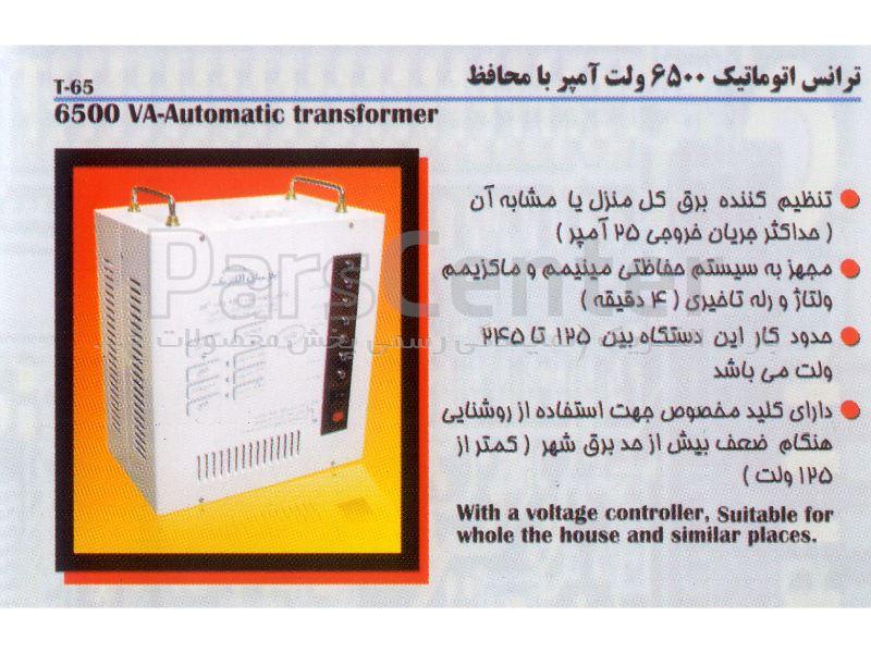 ترانس اتوماتیک 6500 ولت امپر با محافظ