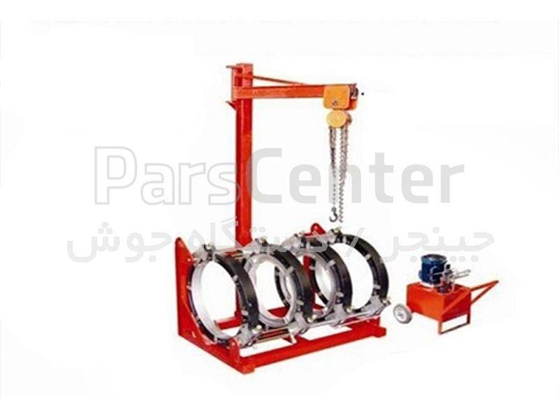 دستگاه جوش پلی اتیلن بات فیوژن تمام هیدرولیک 500