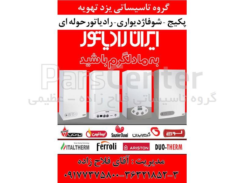 پکیج ایران رادیاتور