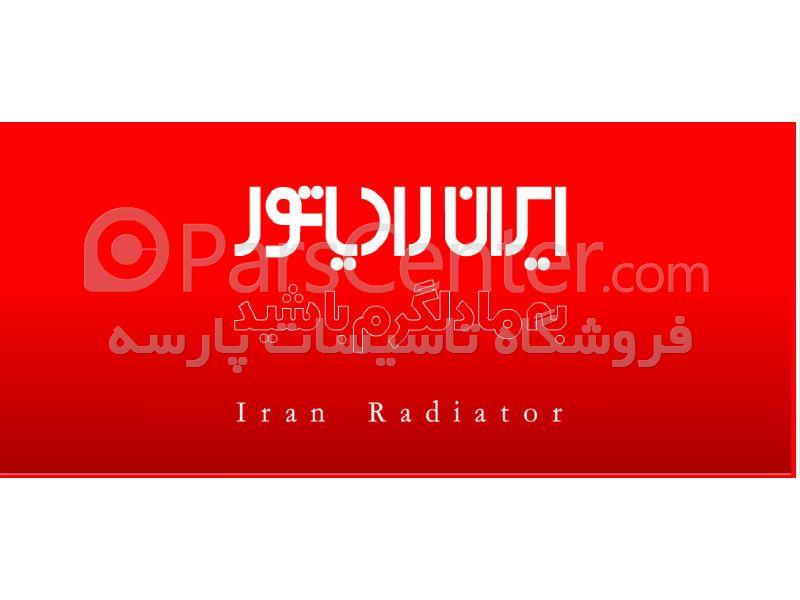 لوله واتصالات پنج لایه ایران رادیاتور
