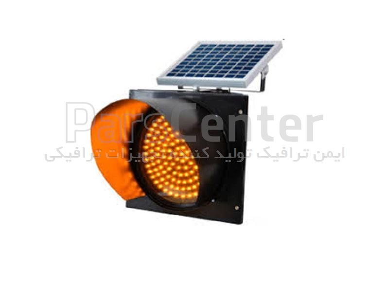 چراغ راهنمایی خورشیدی (تک خانه)