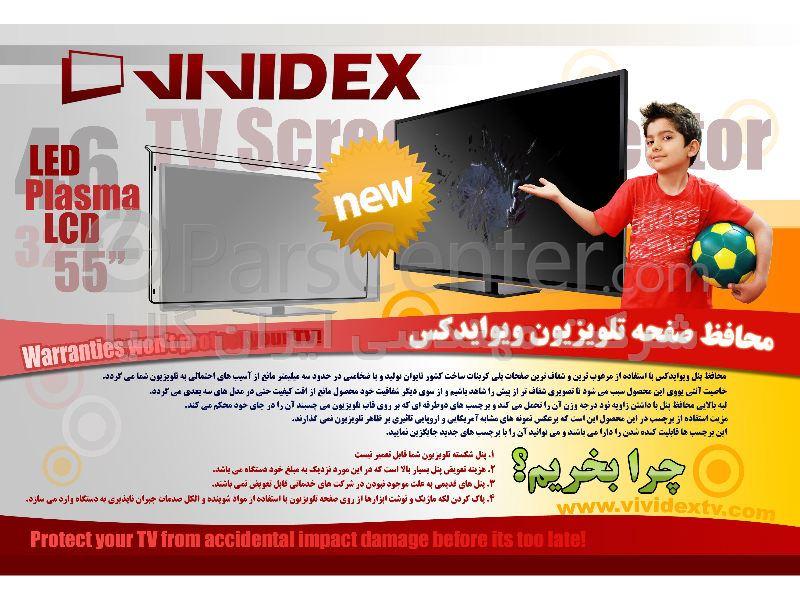 محافظ تلویزیون ویوایدکس VIVIDEX