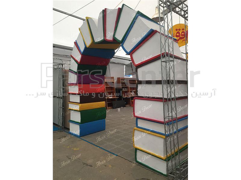 طراحی و ساخت ماکت تبلیغاتی کتاب