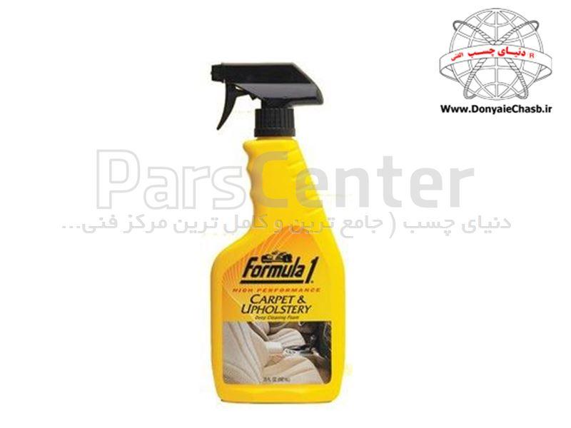 اسپری تمیزکننده فرش و لوازم داخلی خودرو formula1 آمریکا