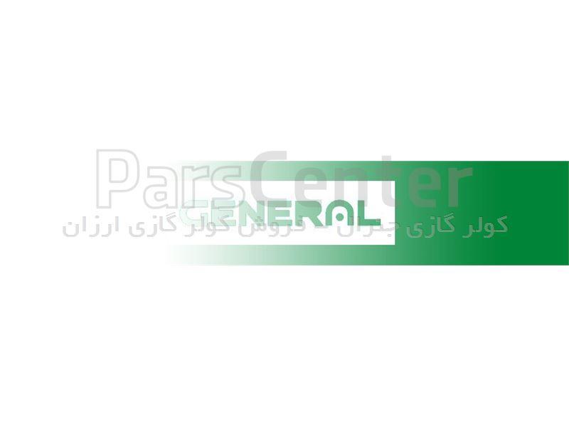 فروش کولر گازی ارزان لیست قیمت کولر گازی جنرال