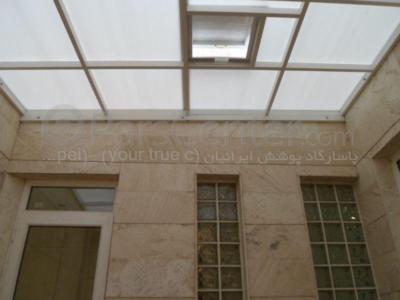 (Patio Roof) سقف پاسیو 344