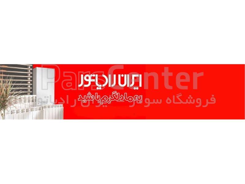 پکیج زمینی ایران رادیاتور  z36