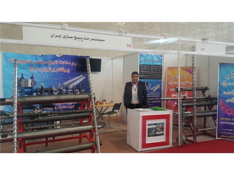 گروه صنعتی سیلندر مارپیچ سازی ایران