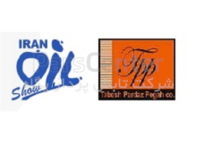 دعوت به بازدید از غرفه تابش پرداز پگاه در بیست و سومین نمایشگاه نفت و گاز و پتروشیمی کشور