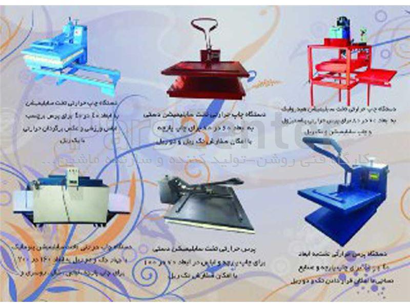 دستگاه چاپ لباس و پارچه و تیشرت09118117400