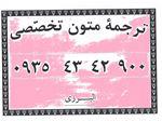 دارالترجمه ترجمه متون ترکی استانبولی ترکیه و ترکی آذری آذربایجان
