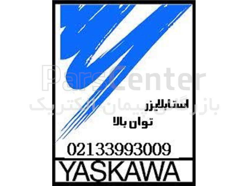 فروش استابلایزر یاسکاوا yaskawa