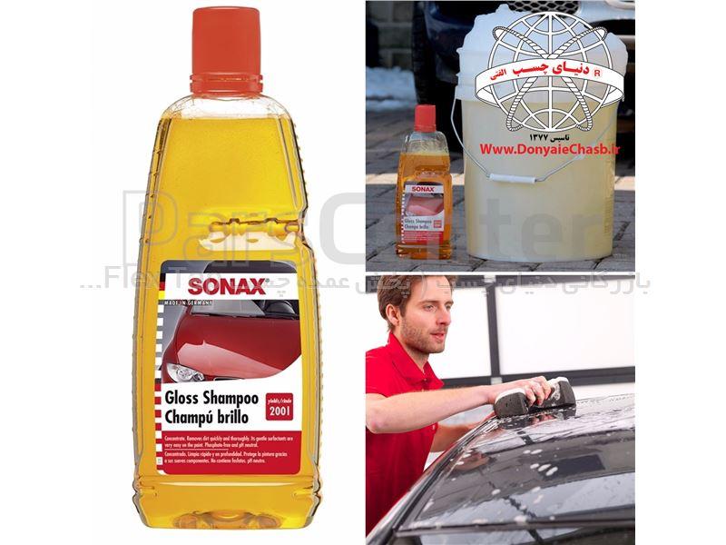 شامپو براق کننده سوناکس SONAX Gloss Shampoo آلمان