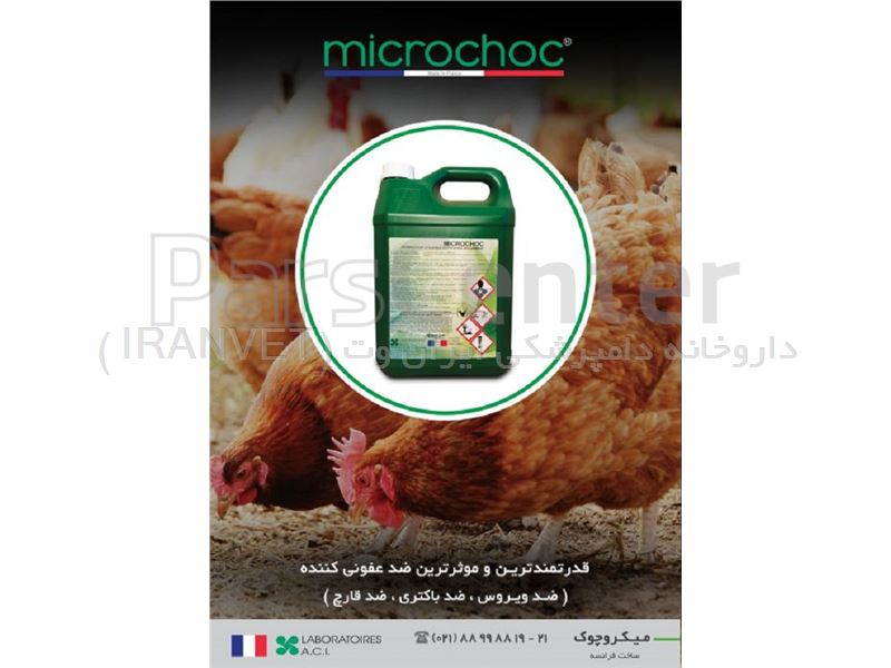 میکروچوک MICROCHOC