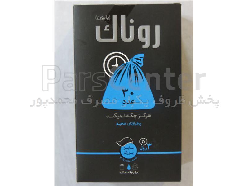 پلاستیک زباله رولی روناک آبی(سایز بزرگ)