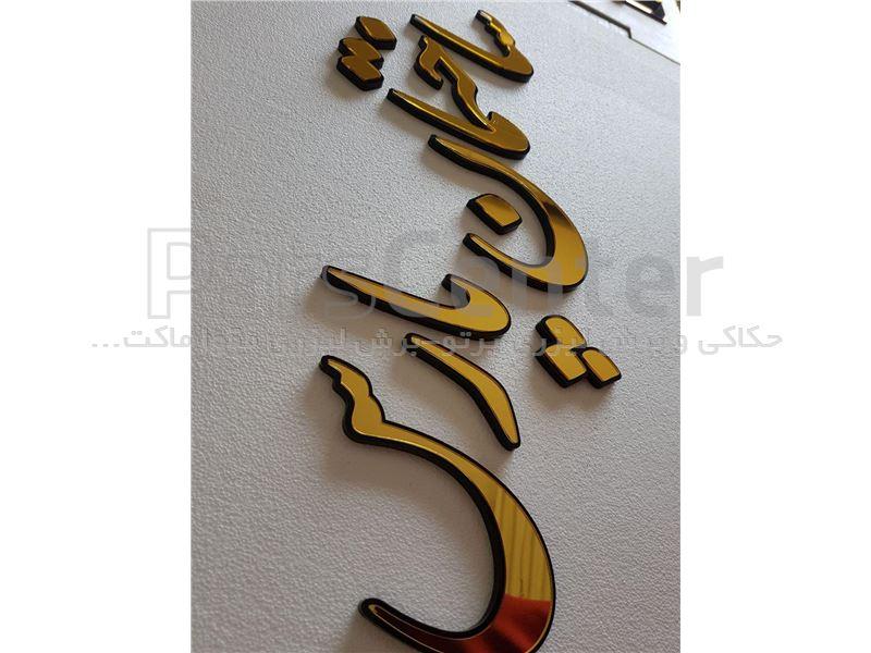 ساخت اسم ساختمان-تابلو راهنما طبقات ساختمان-شماره واحد