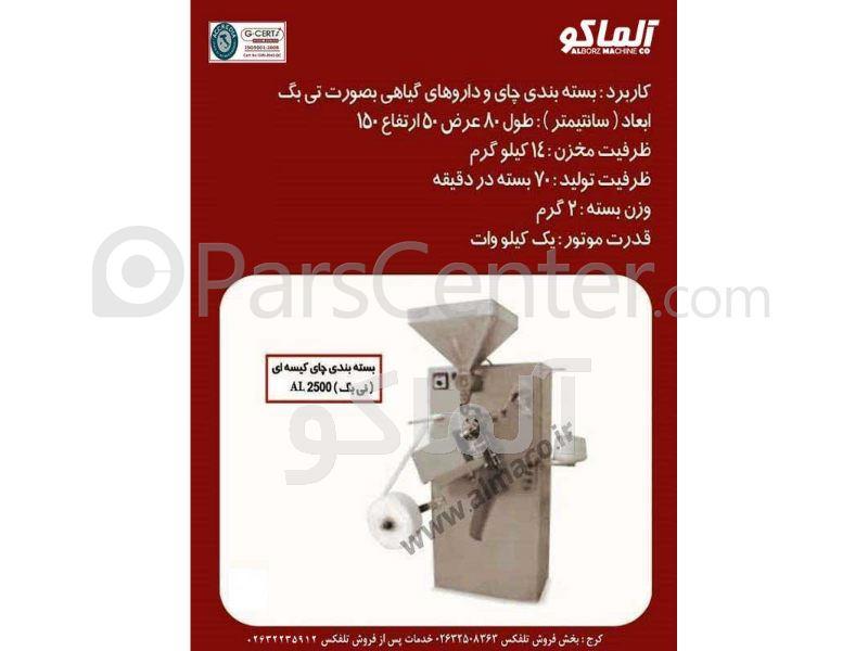 دستگاه بسته بندی یکنفره ساشه AL2500C