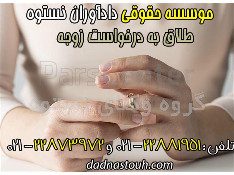 طلاق به درخواست زوجه (زن)