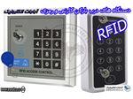 دربازکن کارتی رمزی هوشمند rfid
