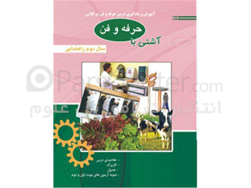شیرینی حرفه فن دوم راهنمایی کتاب آشتی با حرفه وفن دوم راهنمایی - محصولات کتاب در پارس سنتر