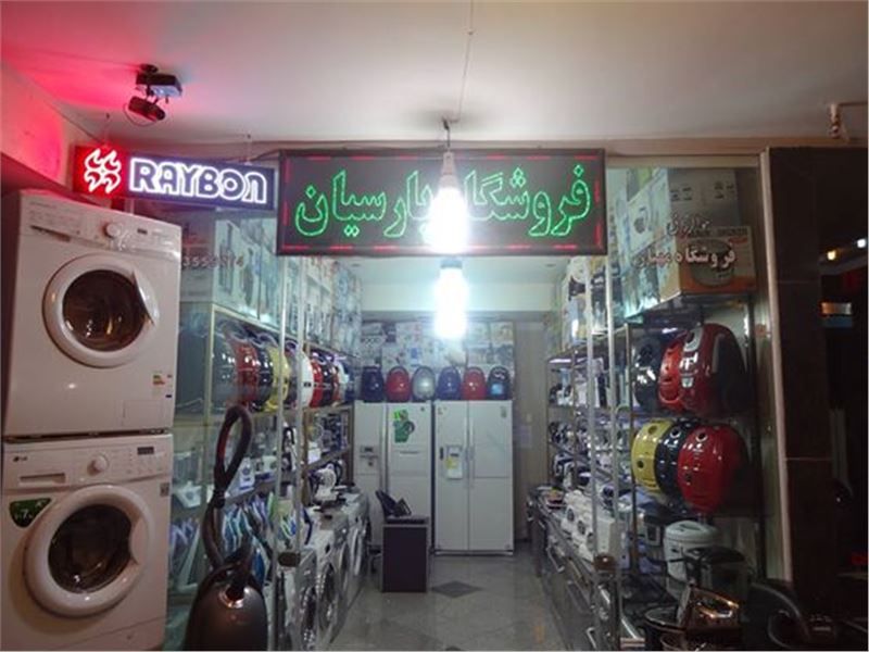 لوازم خانگی پارسیان