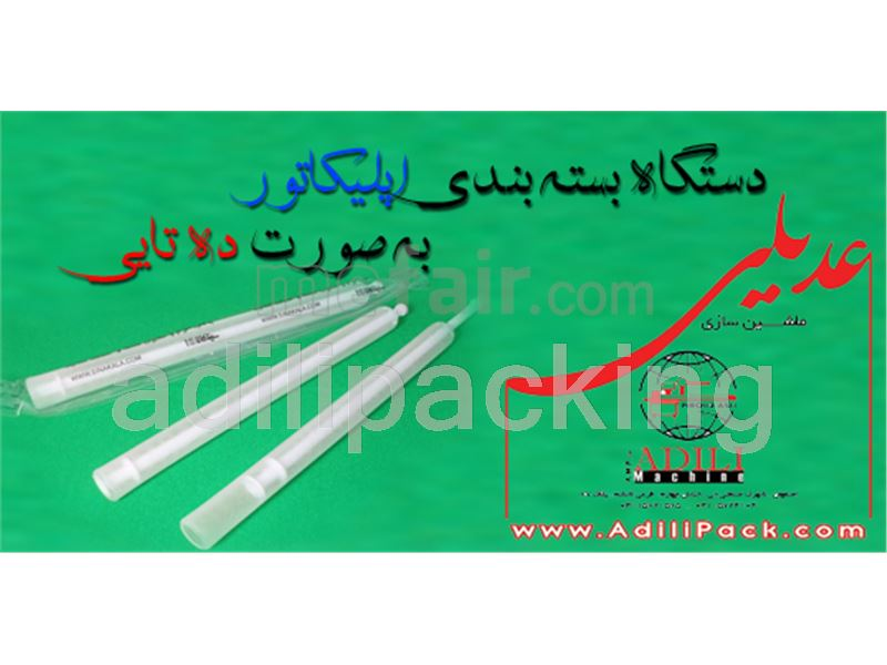 Packing Machine for Medical and Laboratory Equipment and Cosmetics