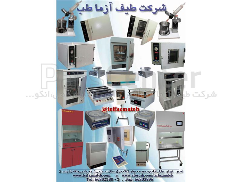 شرکت طیف آزما طب|فور و آون آزمایشگاهی،انکوباتورآزمایشگاهی،هضم و تقطیردر خلا آزمایشگاهی،آون خلا، آبمقطرگیری آزمایشگاهی،هودآزمایشگاهی،سانتریفوژ|