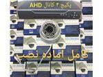 پکیج 4 کانال AHD 2MP آماده نصب