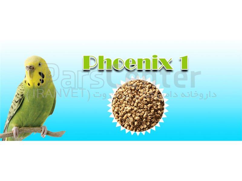 فونیکس1 (غذای مرغ عشق وقناری)