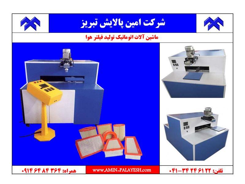 شرکت امین پالایش تبریز