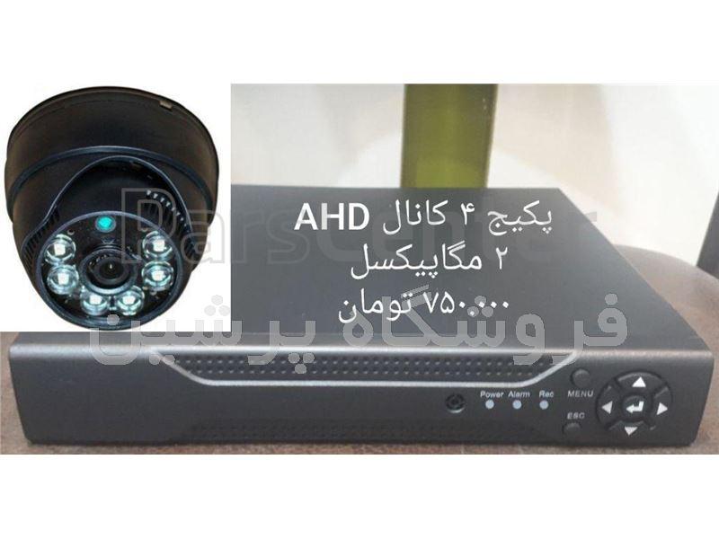 پکیج 4 کانال AHD 2MP