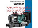 دیزل ژنراتور سری WCS900