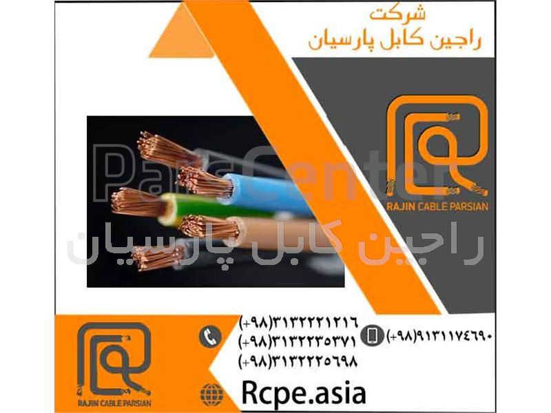کابل فرمان استاندارد و انواع سیم برق در راجین کابل پارسیان