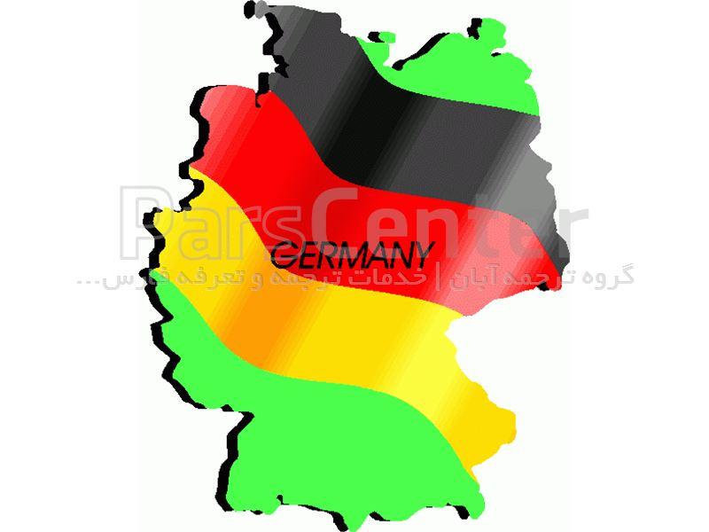 ترجمه و تعرفه حکم کارگزینی به آلمانی