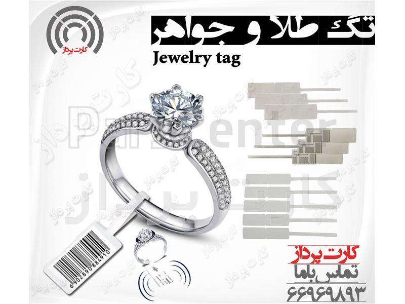 تگ طلا و جواهر