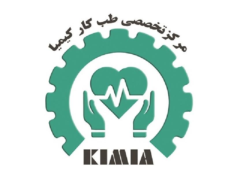 مرکز تخصصی طب کار کیمیا ( سعادت آباد )