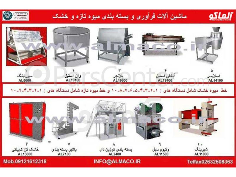 دستگاه بسته بندی میوه جات AL-FPM