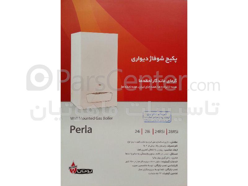 پکیج گرمایشی بوتان مدل perla24rsi