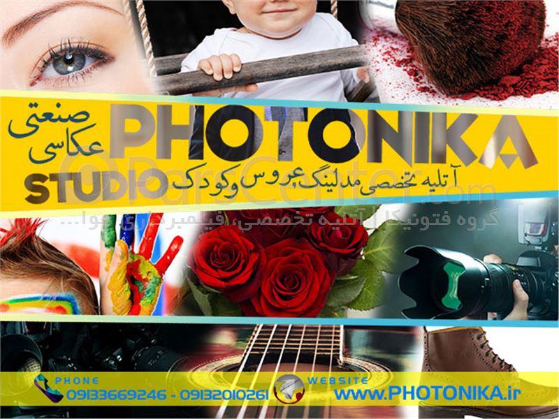 کفش اسپرت اصفهان آتلیه تخصصی عکاسی و فیلمبرداری فتونیکا - خدمات خدمات عکاسی ...