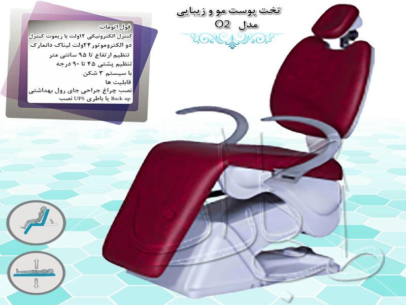 تخت پوست مو زیبایی مدل O2 تجهیزات پزشکی طب کاران